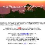 小江戸らぐさんのページ